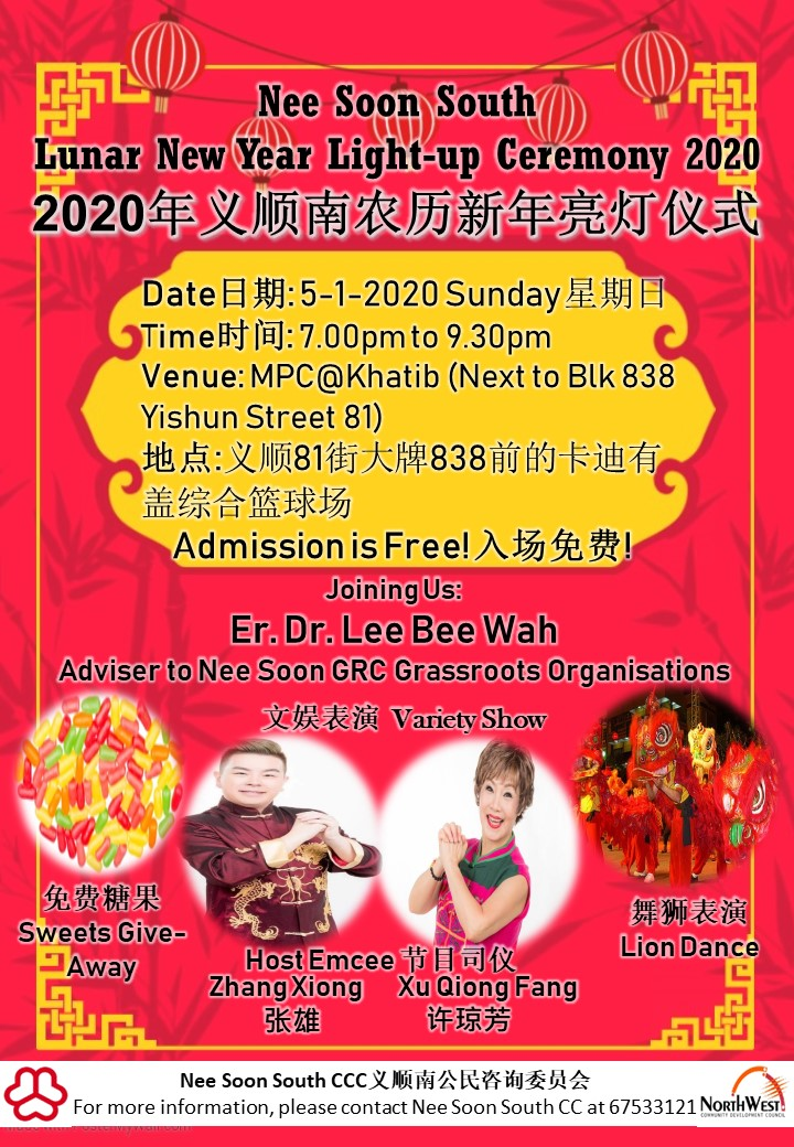 Nee Soon South Lunar New Year Light-up Ceremony 2020
