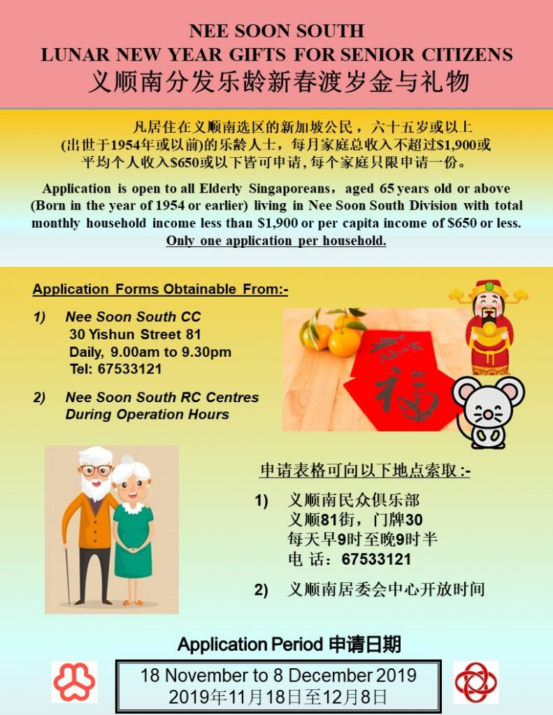 Nee Soon South LunaNee Soon South Lunar New Year For Senior Citizensr New Year For Senior Citizens