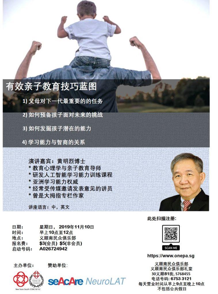 Nscc Blueprint For Effective Parenting – Mandarin