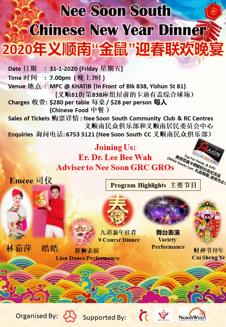 Nee Soon South Chinese New Year Dinner