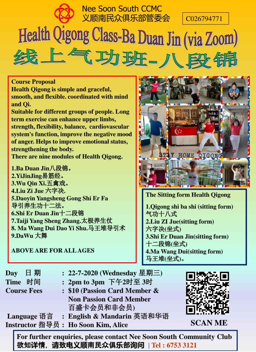 Health Qigong Class-ba Duan Jin (Via Zoom)